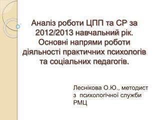 Леснікова О.Ю., методист з   психологічної служби  РМЦ