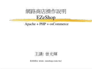 網路商店操作說明 EZeShop Apache + PHP + osCommerce