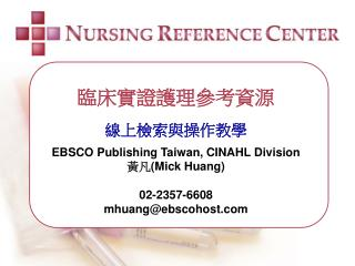 ?????????? ????????? EBSCO Publishing Taiwan, CINAHL Division ?? (Mick Huang) 02-2357-6608