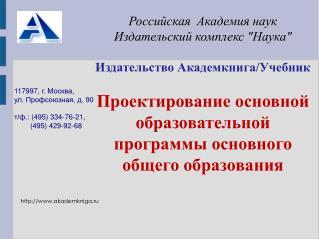 117997, г. Москва, ул. Профсоюзная, д. 90 т/ф.: (495) 334-76-21,         (495) 429-92-68