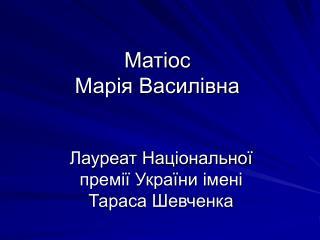Матіос   Марія Василівна