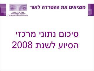 סיכום נתוני מרכזי הסיוע לשנת 2008