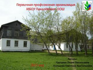 Первичная профсоюзная организация МБОУ  Пакалёвская   ООШ