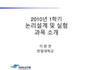 2010 년  1 학기 논리설계 및 실험 과목 소개