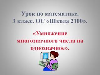 Урок по математике. 3 класс. ОС «Школа 2100».