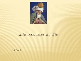 جلال الدین محمدبن محمد مولوی