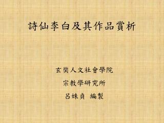 詩仙李白及其作品賞析