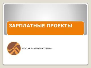 ООО «КБ «МЕЖТРАСТБАНК»