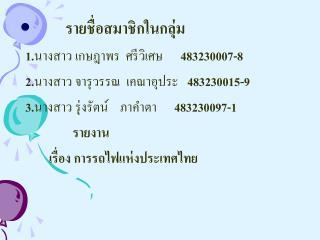รายชื่อสมาชิกในกลุ่ม 1. นางสาว เกษฎาพร  ศรีวิเศษ       483230007-8