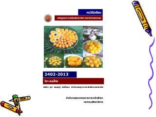 2402-2013 รายวิชา ขนมไทย