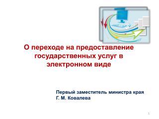 О переходе на предоставление государственных услуг в электронном виде