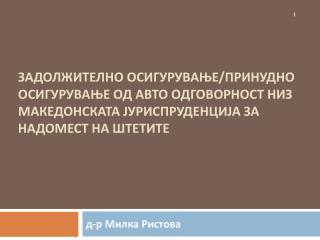 д-р Милка Ристова