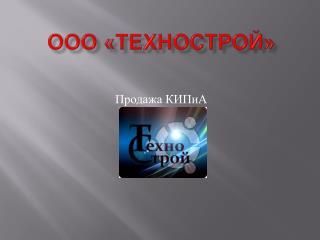 ООО « Технострой »