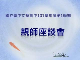 國立臺中文華高中 101 學年度第 1 學期