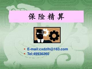 E-mail:cxdzlh@163 Tel:49936260