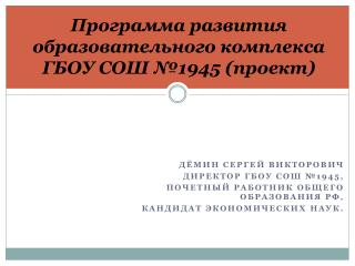 Программа развития образовательного комплекса ГБОУ СОШ №1945 (проект)