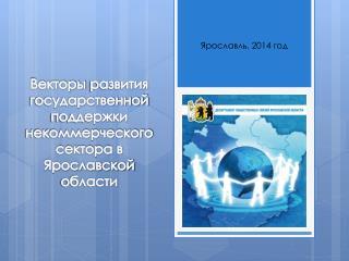 Векторы  развития государственной поддержки некоммерческого сектора  в Ярославской области