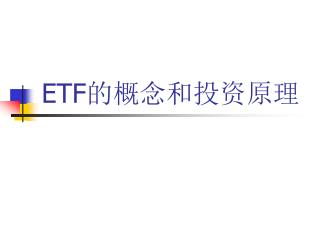 ETF 的概念和投资原理