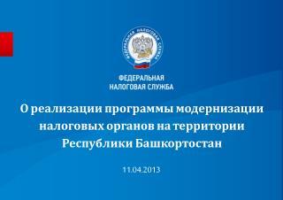 О реализации программы модернизации налоговых органов на территории Республики Башкортостан