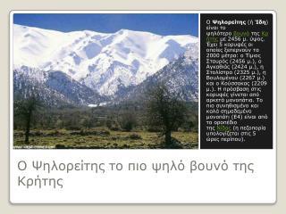 Ο Ψηλορείτης το πιο ψηλό βουνό της Κρήτης