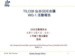 TILC08  ?? GDE ?? WG-1  ????