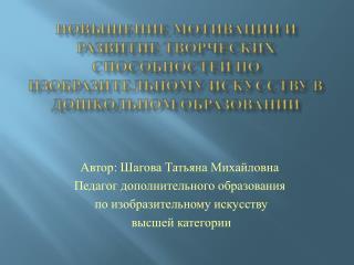 Автор: Шагова Татьяна Михайловна Педагог дополнительного образования
