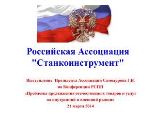 Российская Ассоциация