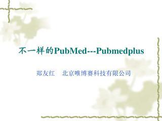 不一样的 PubMed---Pubmedplus