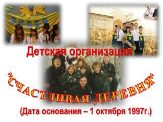 Детская организация
