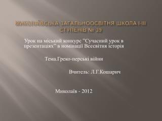 Миколаївська Загальноосвітня школа І-ІІІ ступенів № 39