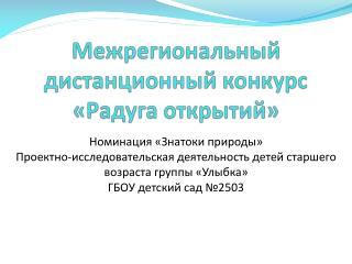 Межрегиональный дистанционный конкурс «Радуга открытий»