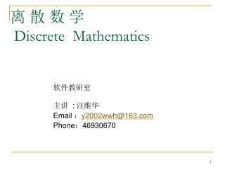 离 散 数 学 Discrete  Mathematics
