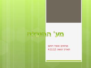 מגישים: אופיר ויותם תאריך הגשה: 4.11.12