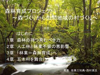 森林育成プロジェクト    ~森づくりから山間地域の村づくりへ