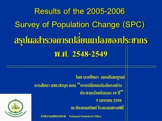 สรุปผล สำรวจการเปลี่ยนแปลงของประชากร   พ.ศ.  2548-2549