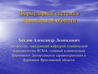 Формулярная система в Ярославской области