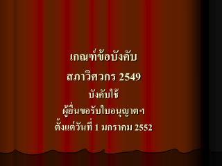 เกณฑ์ข้อบังคับ สภาวิศวกร 2549 บังคับใช้ ผู้ยื่นขอรับใบอนุญาตฯ ตั้งแต่วันที่ 1 มกราคม 2552
