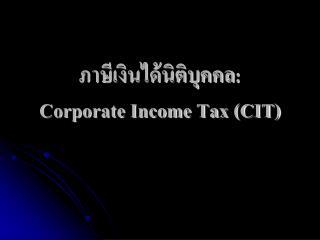 ภาษีเงินได้นิติบุคคล :  Corporate Income Tax (CIT)