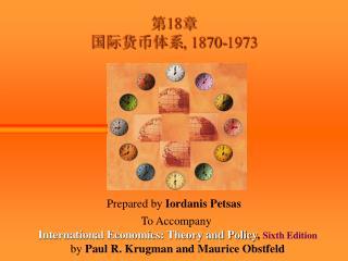 第18章 国际货币体系, 1870-1973