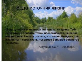 Вода-источник жизни