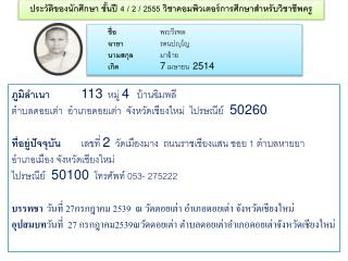 ประวัติของนักศึกษา ชั้นปี 4 / 2 / 2555 วิชาคอมพิวเตอร์การศึกษาสำหรับวิชาชีพครู