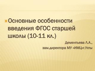 Основные особенности введения ФГОС старшей школы (10-11  кл .) Дементьева Л.А .,