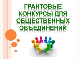 Грантовые  конкурсы для  общественных объединений