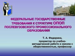 Т. А.  Федорина , проректор по учебно-методической работе и связям с общественностью, профессор