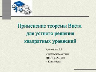 Применение теоремы  Виета для  устного решения квадратных уравнений  Кузнецова Л.В.