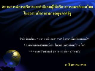 สถานการณ์การบริการและกำลังคนผู้ให้บริการการแพทย์แผนไทย ในสถานบริการสาธารณสุขภาครัฐ
