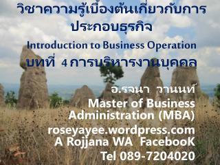อ.รจนา  วานนท์ Master of Business Administration (MBA)
