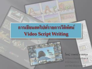 การเขียนสคริปต์รายการวีดิทัศน์ Video Script Writing