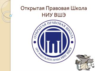 Открытая Правовая Школа НИУ ВШЭ