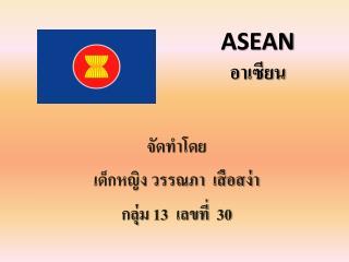 ASEAN อาเซียน